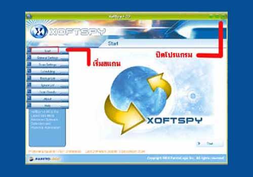 XoftSpySE