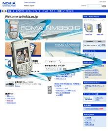 Sito Nokia Japan