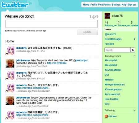 L'interfaccia di Twitter